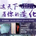 造化之门手游主题曲mp3下载
