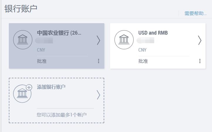PayPal提现到国内银行卡