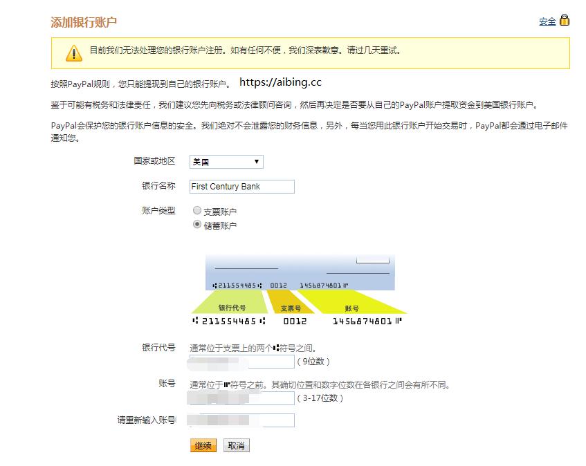 PayPa绑定Payoneerl提现方法