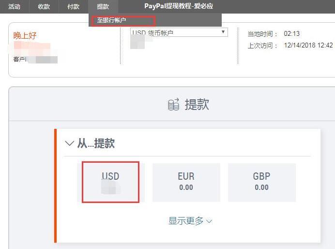 PayPal提现选择USD