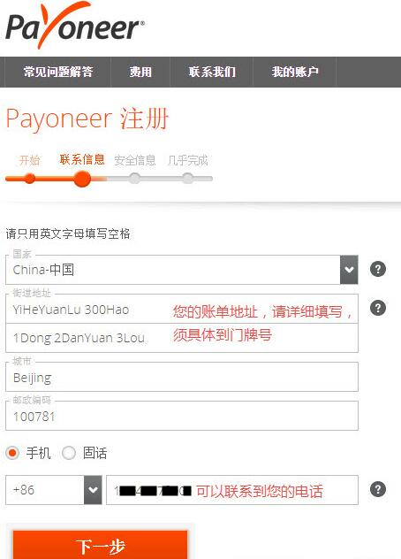 PayPal提现注册地址填写规范