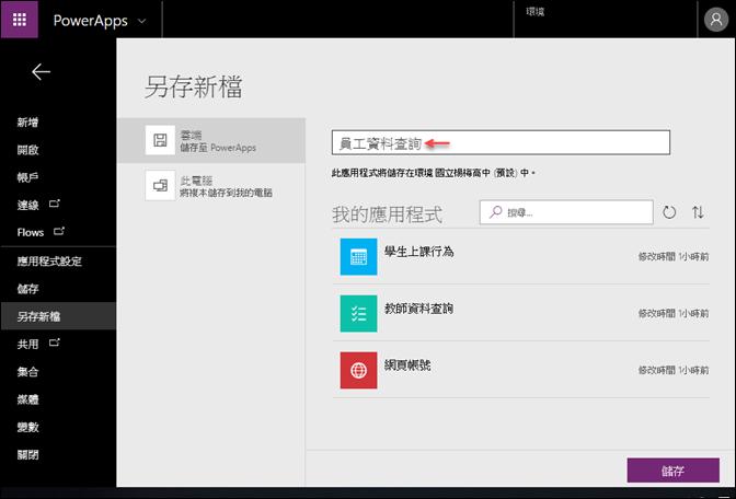 Excel-将资料放至云端并用PowerApps来查询(手机程式)